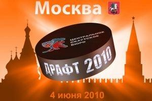 2010 KHL Entry Draft